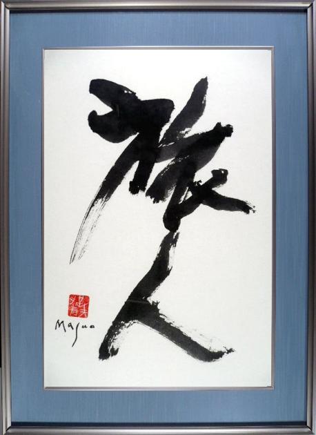 池田満寿夫の画像 p1_26