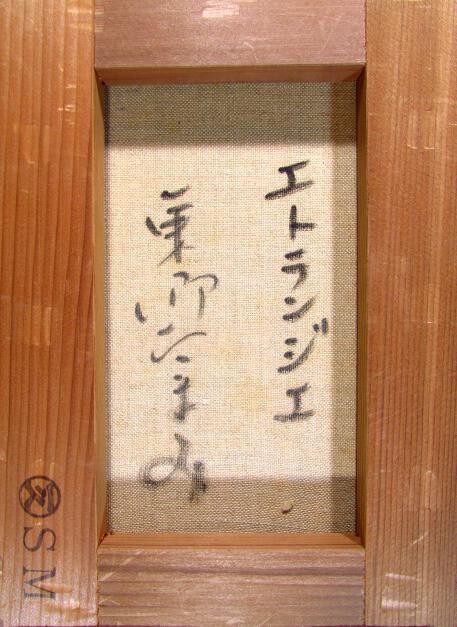 東郷たまみの画像 p1_17