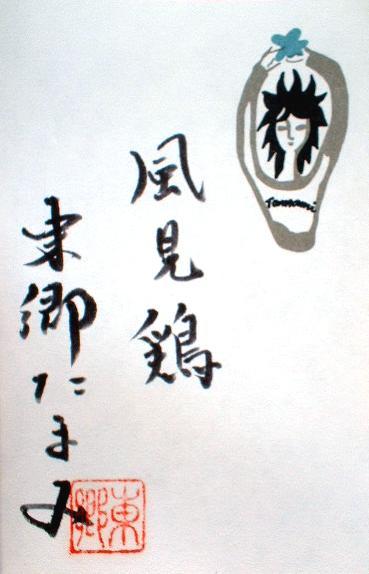 東郷たまみの画像 p1_14