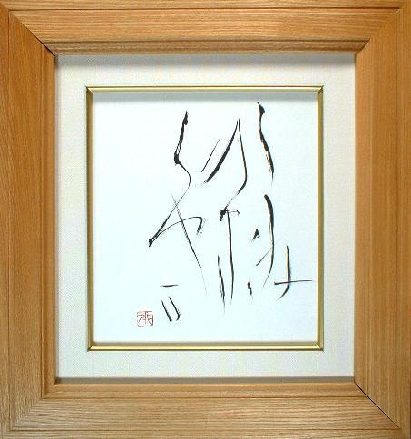 篠田桃紅の画像 p1_33
